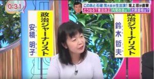 バイキング出演「古泉進次郎 自民党農林部JA批判について」