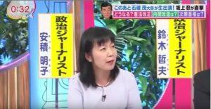 2016.7.12 放送 バイキング出演「参議院選結果について」
