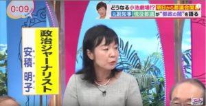 2016.9.27 放送 バイキング出演「築地市場移転問題」