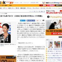 10月15日発売 夕刊フジ、10月16日 ZAKZAK に掲載。蓮舫氏、会見でも逃げまくり
