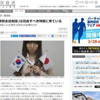 東洋経済オンライン 掲載。「特別永住制度」は見直すべき時期に来ている
