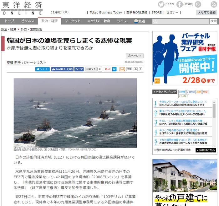 12月7日 東洋経済オンライン掲載。韓国が日本の漁場を荒らしまくる悲惨な現実。水産庁は無法者の取り締まりを徹底できるか。