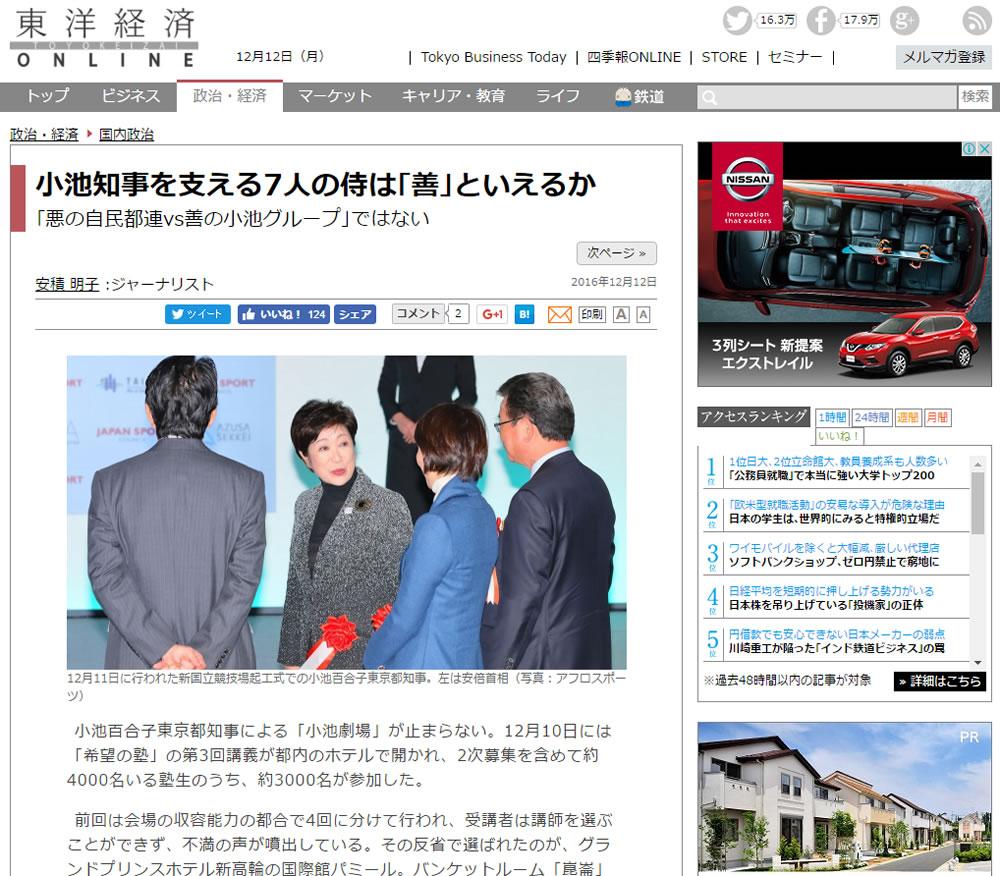 12月12日 東洋経済オンラインに掲載。 小池知事を支える7人の侍は「善」といえるか