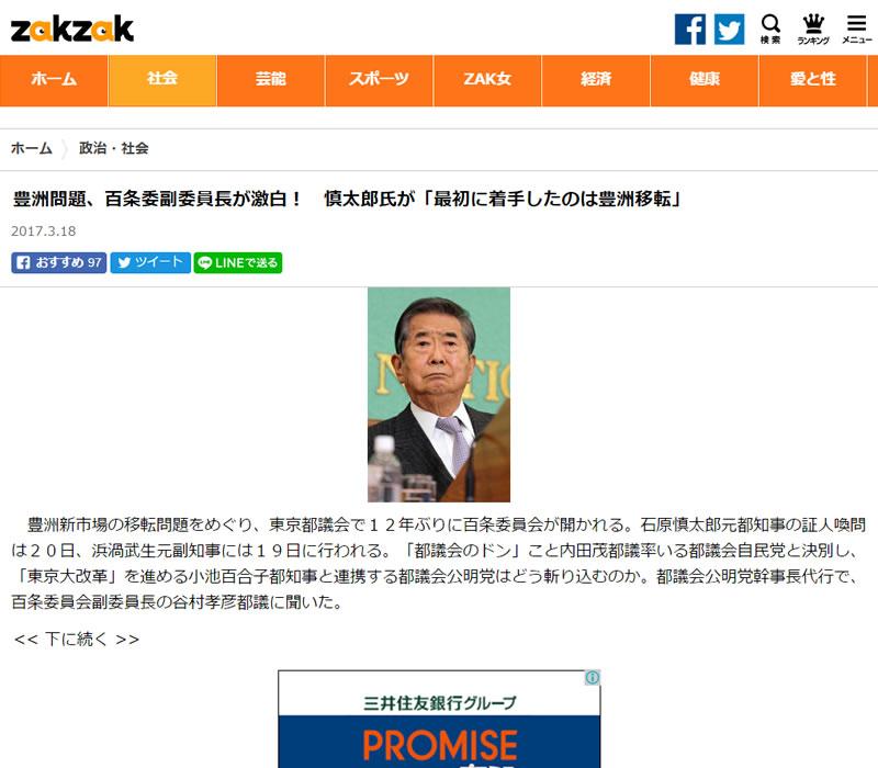 百条委副委員長が激白! 慎太郎氏が「最初に着手したのは豊洲移転」