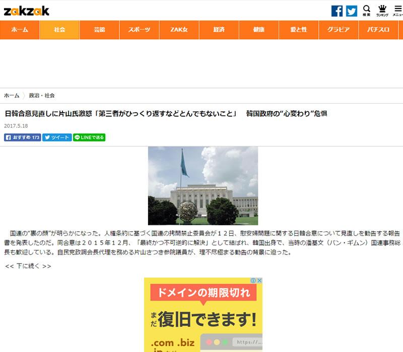 日韓合意見直しに片山氏激怒 「第三者がひっくり返すなどとんでもないこと」