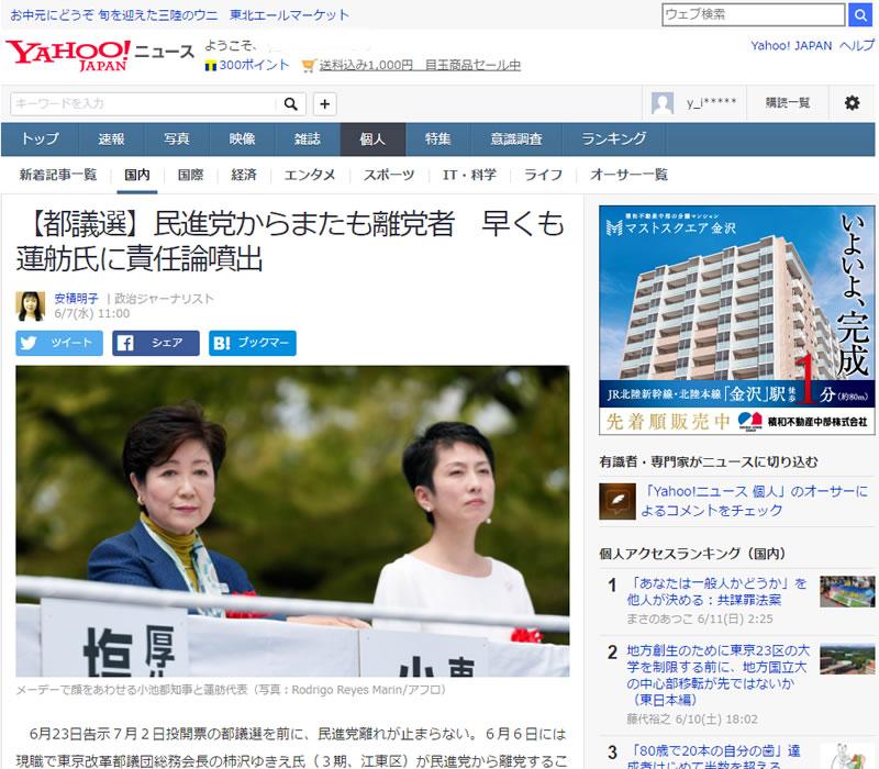 【都議選】民進党からまたも離党者 早くも蓮舫氏に責任論噴出