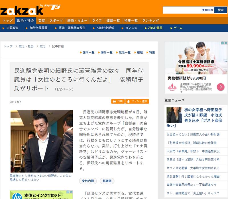 民進離党表明の細野氏に罵詈雑言の数々