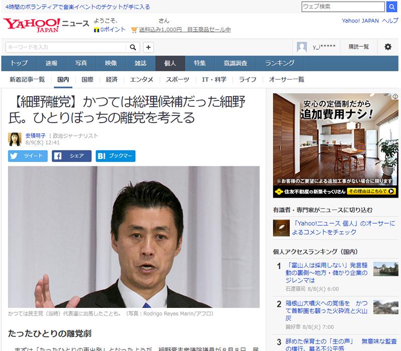 かつては総理候補だった細野氏。ひとりぼっちの離党を考える