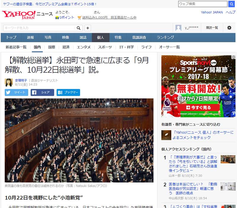 【解散総選挙】永田町で急速に広まる「9月解散、10月22日総選挙」説。