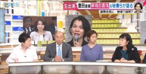 「直撃LIVE!グッディ」出演 豊田議員の元後援会役員が新証言!「元秘書とうなぎ屋で手打ちはしていません」