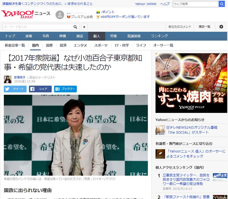 なぜ小池百合子東京都知事・希望の党代表は失速したのか