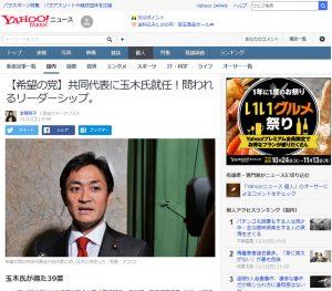 【希望の党】共同代表に玉木氏就任!問われるリーダーシップ。