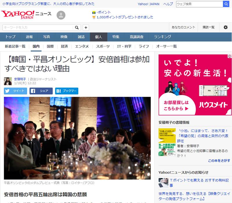 【韓国・平昌オリンピック】安倍首相は参加すべきではない理由