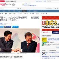 【平昌オリンピック出席を表明】安倍首相は韓国に負けたのか。