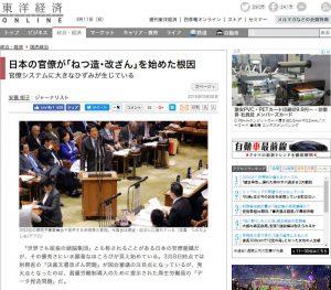 日本の官僚が「ねつ造・改ざん」を始めた根因