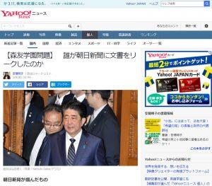 【森友学園問題】誰が朝日新聞に文書をリークしたのか