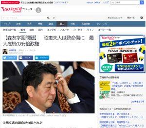 【森友学園問題】昭恵夫人は致命傷に 最大危機の安倍政権