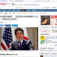 【新潟県知事選】自民党支持候補勝利で安倍・二階体制は安泰に