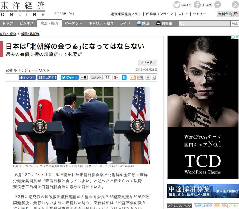 日本は「北朝鮮の金づる」になってはならない