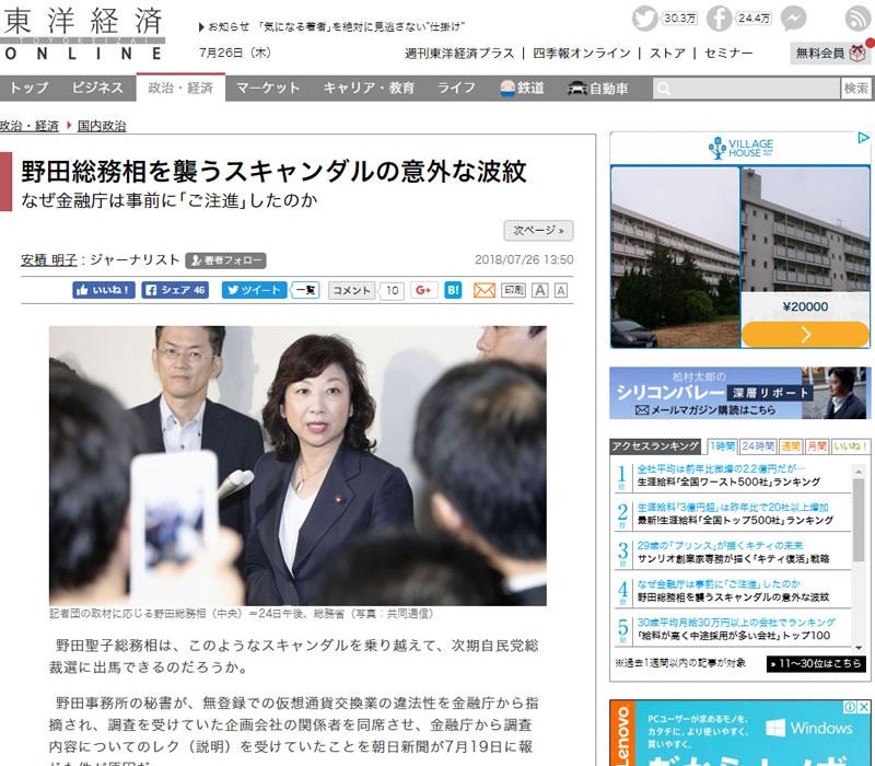 野田総務相を襲うスキャンダルの意外な波紋