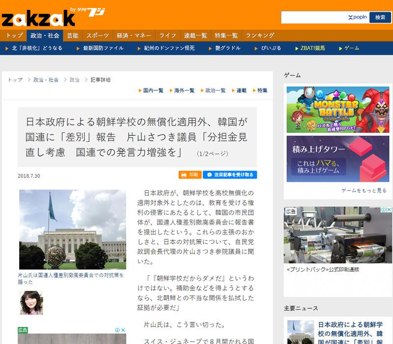 日本政府による朝鮮学校の無償化適用外、韓国が国連に「差別」報告