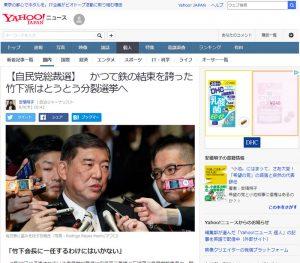 【自民党総裁選】かつて鉄の結束を誇った竹下派はとうとう分裂選挙へ