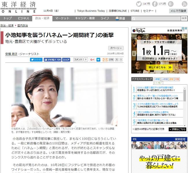 11月4日 東洋経済オンラインに掲載。小池知事を襲う「ハネムーン期間終了」の衝撃