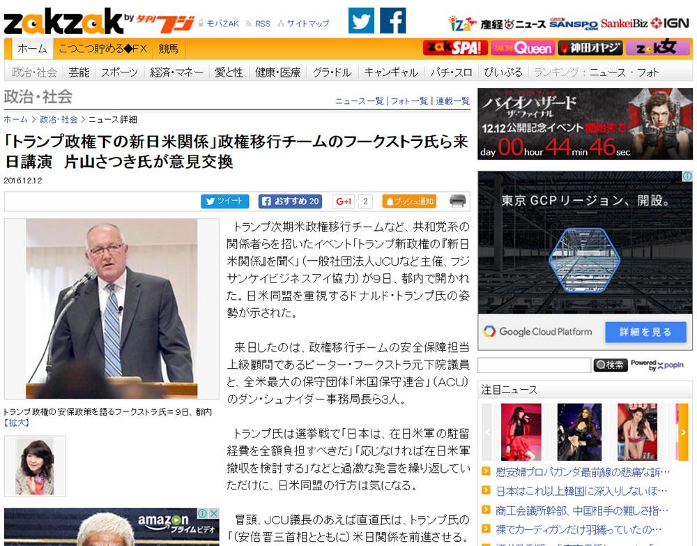 12月10日 発売の夕刊フジに掲載。(ZAKZAKでは12月12日に掲載) 「トランプ政権下の新日米関係」
