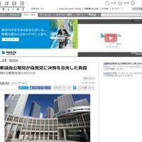 12月16日 東洋経済オンライン掲載。都議会公明党が自民党に決別を宣言した真因