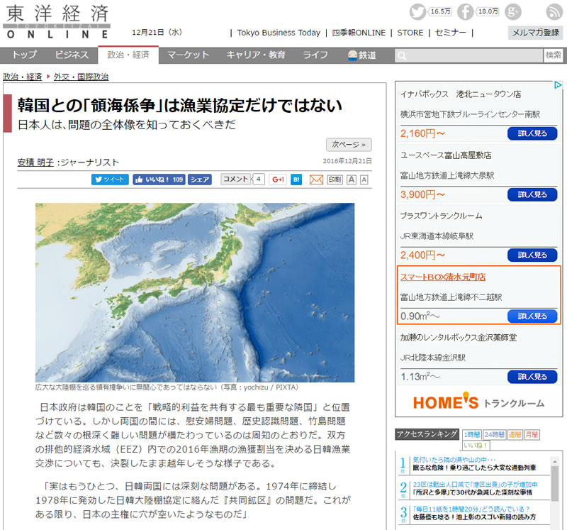 12月21日 東洋経済オンライン掲載。韓国との「領海係争」は漁業協定だけではない