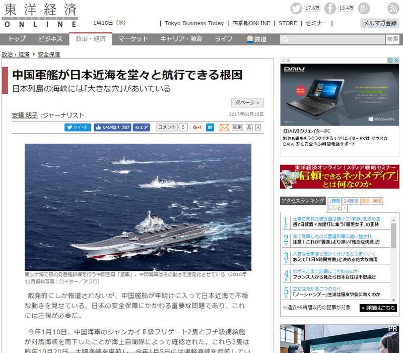 中国軍艦が日本近海を堂々と航行できる根因