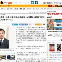 馳前文科相も異議 神奈川県の朝鮮学校側への補助金増額「国として放置できない」