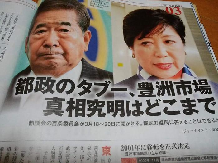2017.03.13発売 週刊東洋経済 に掲載