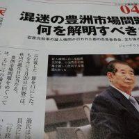 2017.03.27発売 週刊東洋経済に掲載