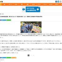 過激化する沖縄反基地運動、明らかになった「極左暴力集団」とは