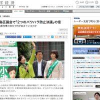 豊島区議会で「2つのパワハラ防止決議」の怪