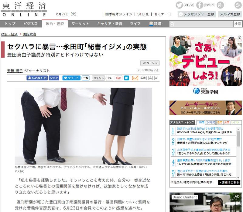 セクハラに暴言…永田町「秘書イジメ」の実態