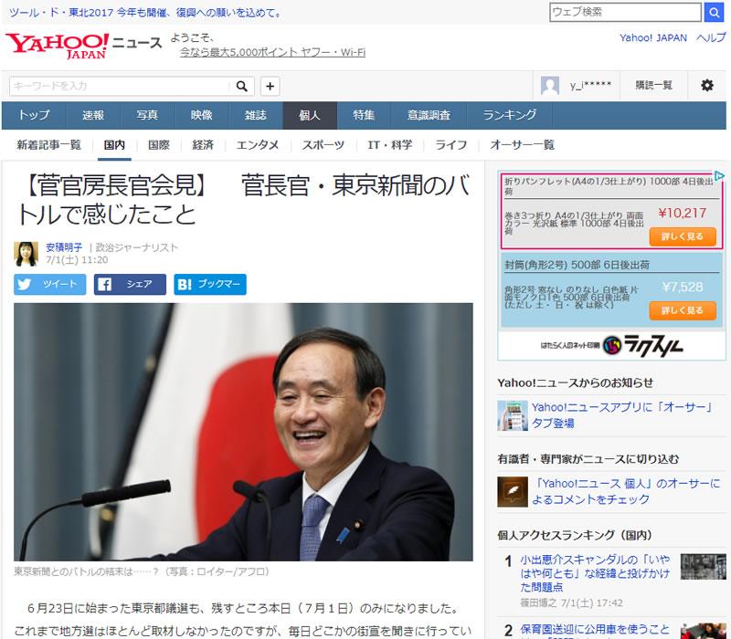 【菅官房長官会見】 菅長官・東京新聞のバトルで感じたこと