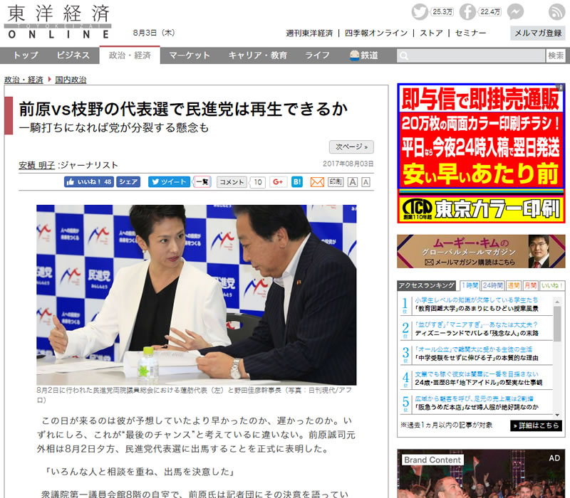 前原vs枝野の代表選で民進党は再生できるか