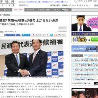 民進党「前原vs枝野」が盛り上がらない必然