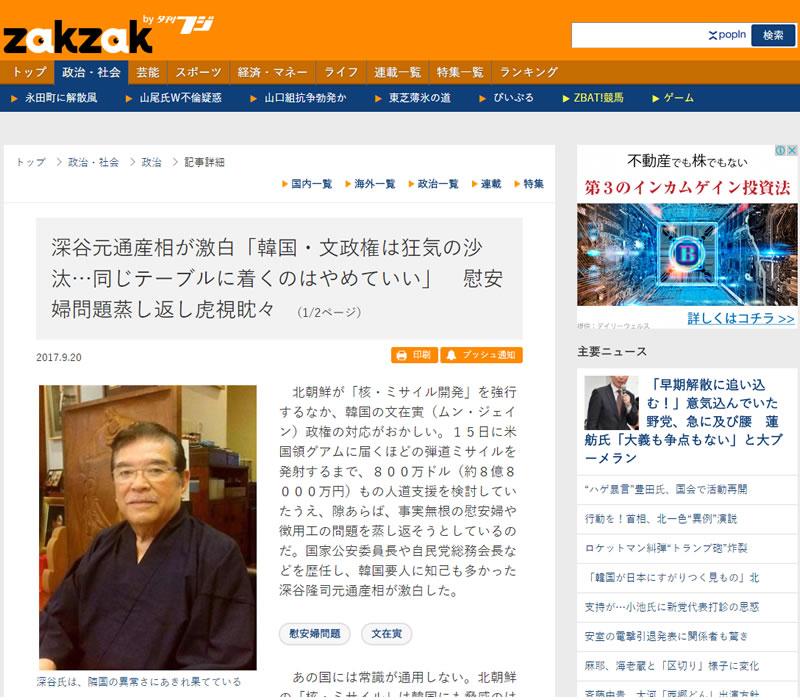 深谷元通産相が激白「韓国・文政権は狂気の沙汰…同じテーブルに着くのはやめていい」