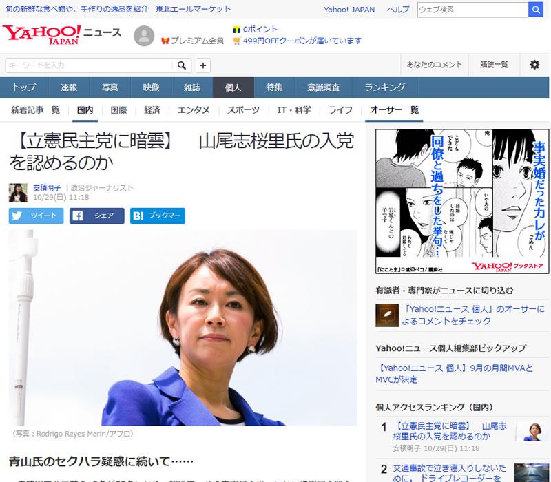 【立憲民主党に暗雲】 山尾志桜里氏の入党を認めるのか