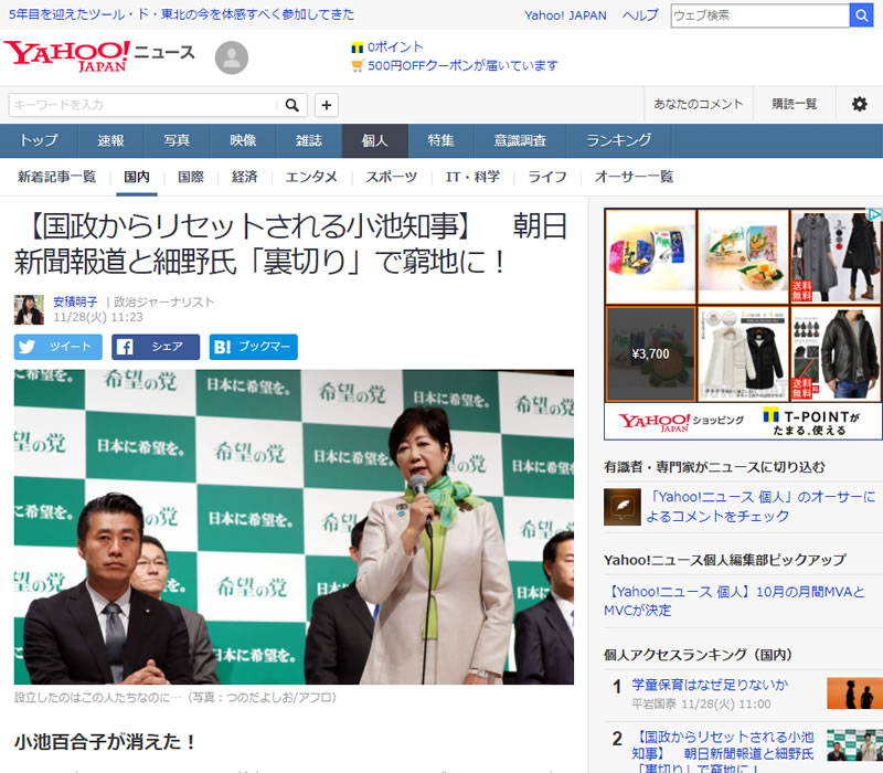 【国政からリセットされる小池知事】朝日新聞報道と細野氏「裏切り」で窮地に!