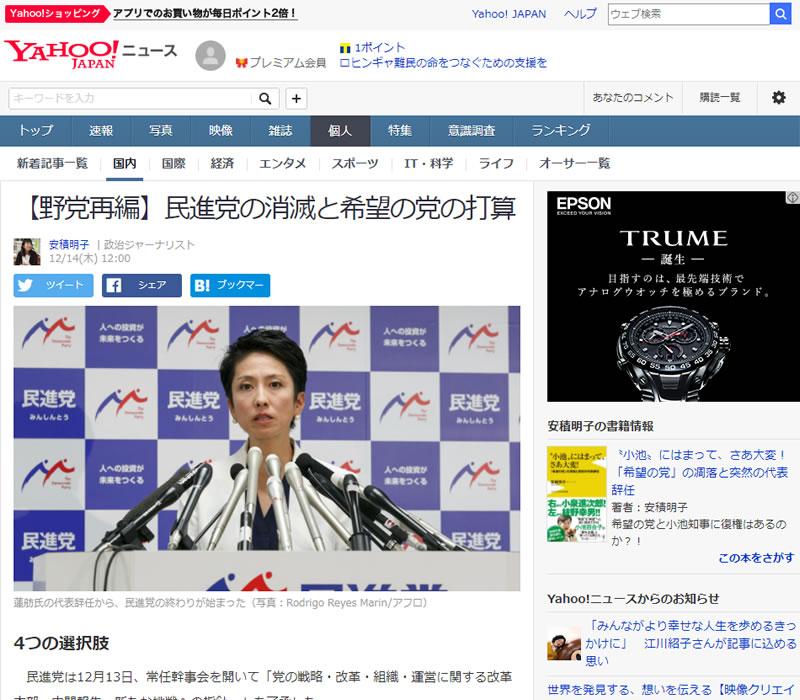 【野党再編】民進党の消滅と希望の党の打算