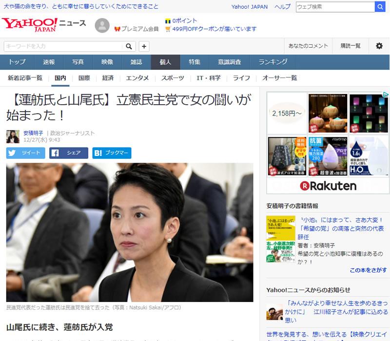 【蓮舫氏と山尾氏】立憲民主党で女の闘いが始まった!