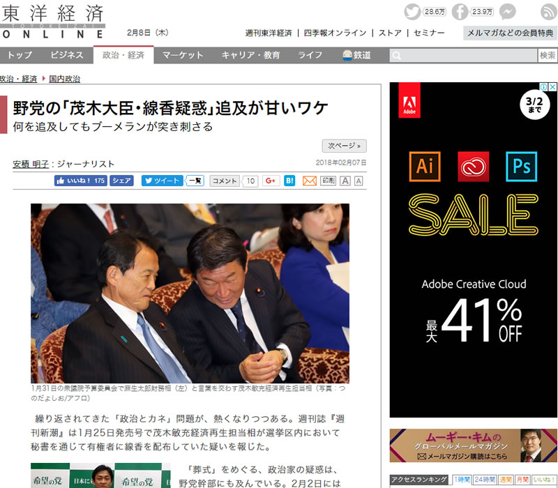 野党の「茂木大臣・線香疑惑」追及が甘いワケ