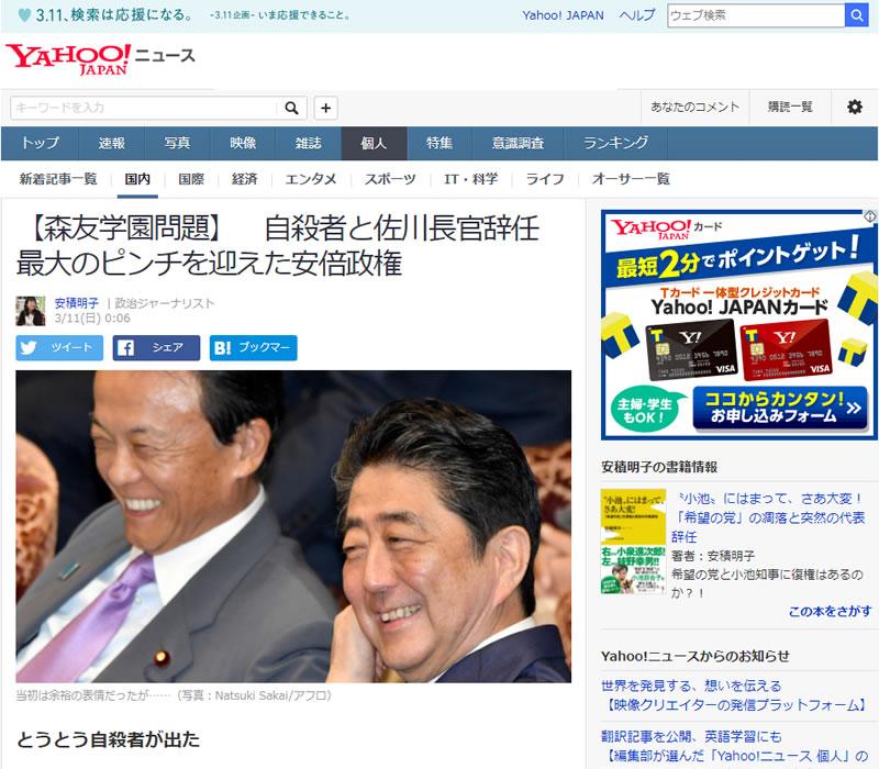 【森友学園問題】 自殺者と佐川長官辞任 最大のピンチを迎えた安倍政権