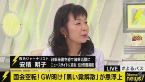 AMEBA TV 「よるバズ!」出演
