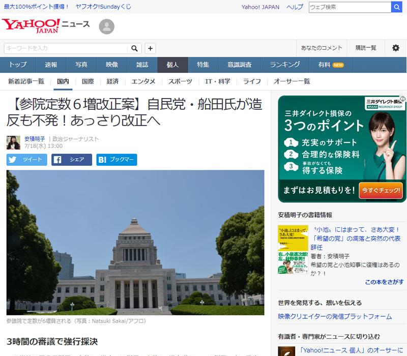 【参院定数6増改正案】自民党・船田氏が造反も不発!あっさり改正へ