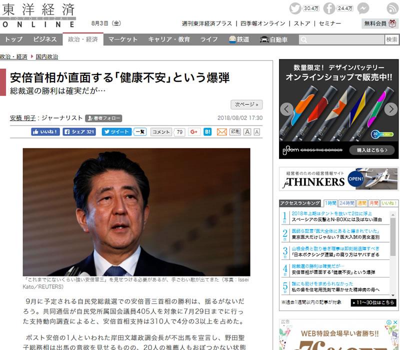 安倍首相が直面する「健康不安」という爆弾